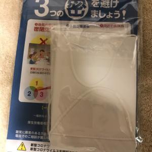 アベノマスク届きました〜〜〜!!!