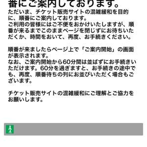 東京オリンピックチケット狂騒記