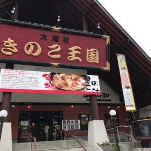 2019北海道フェリーマイカー&キャンプの旅③1日め後半、きのこ王国〜倶多楽湖〜登別温泉