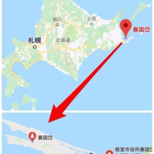 2019北海道フェリーマイカー&キャンプの旅⑥4日め、必見!これが春国岱だ!!【前半】