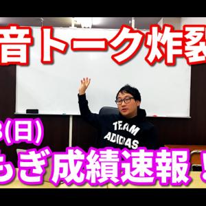 【初回投稿】本音トーク&Vもぎ成績速報!解説あり