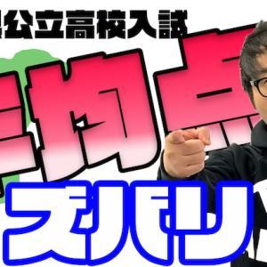 令和2年度千葉県公立高校入試前期選抜の5教科平均点についてお話ししました!