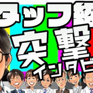 突撃インタビューでスタッフ紹介!