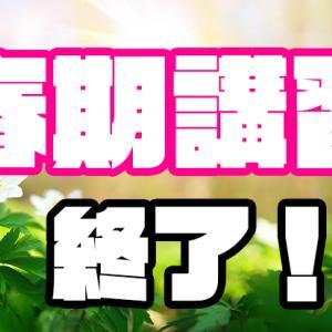 春期講習&塾内テスト終了!