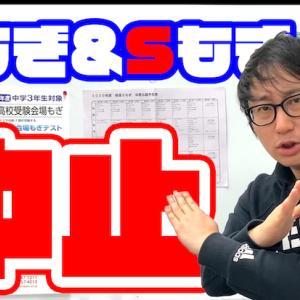 千葉県内の2大模擬試験が。。。
