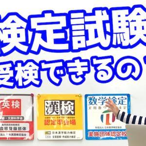 【最新情報】各種検定(英検・漢検・数検)は受検できるの?※4/30時点