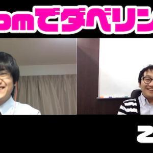 5/7(木)に授業が再開したので、宇野先生とZoomダベリング!
