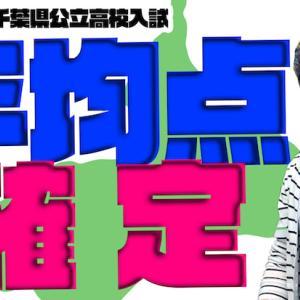【速報!】令和2年度千葉県公立高等学校入学者選抜の結果について