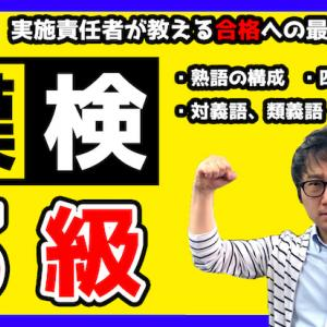 【漢検3級】合格への最短ルートについて話しました!