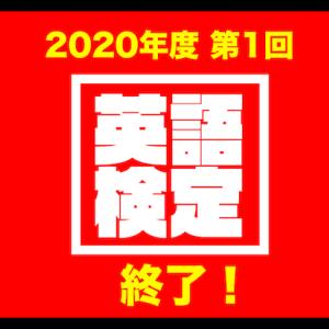 2020年第1回英語検定実施!