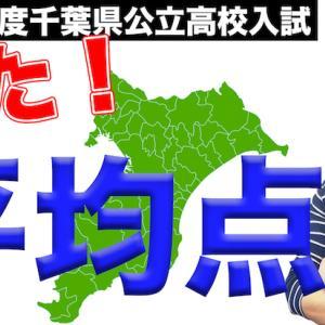 【令和3年度】千葉県公立高等学校入学者選抜の結果について