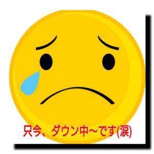 ダウン中〜‼️(涙)