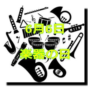楽器の日⁉️