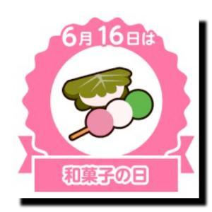 和菓子の日⁉️