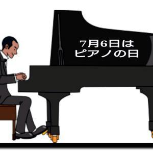 ピアノの日⁉️