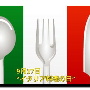 イタリア料理の日⁉️