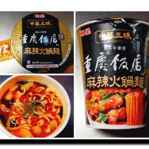 麻辣火鍋麺♫