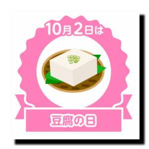豆腐の日⁉️