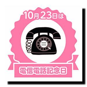 電信電話記念日⁉️