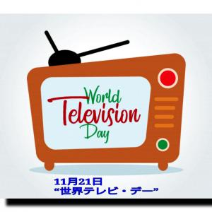 世界テレビ・デー⁉️