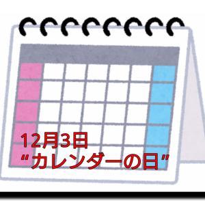 カレンダーの日⁉️