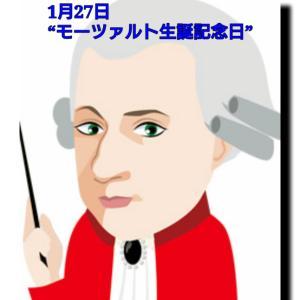 モーツァルト生誕記念日⁉️