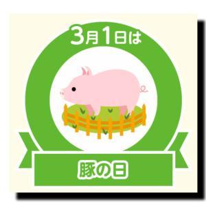 豚の日⁉️