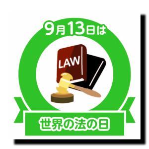 世界の法の日⁉️