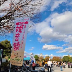 今日の姫路城と姫音祭