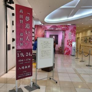 高田賢三追悼展に行ってきました