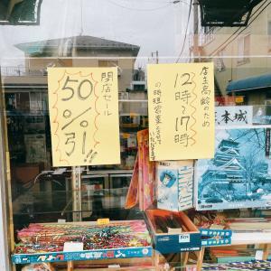 秦野市、東海大学前駅おもちゃ屋さん山本商店閉店セール