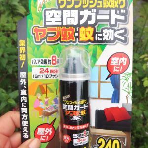 今年の夏は、『Wトラップ ワンプッシュ蚊取り 空間ガード 室内・屋外両用』で蚊をシャットアウト
