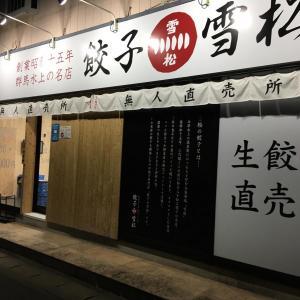 餃子専門店「餃子の雪松」の餃子を買って焼いてみた。