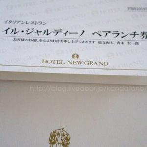 福袋ランチ♪ホテルニューグランド@高島屋オンライン