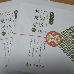 和歌山のお土産