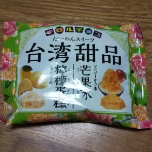 台湾行きたかったなー。
