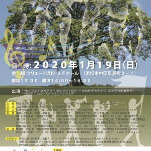 第8回浜松ワールドミュージックフェスティバル こどものための音楽会を開催します!