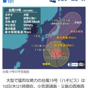 記事より◆台風情報…10/10 22:12