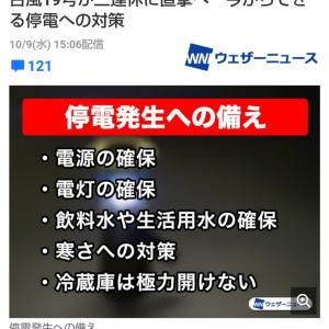 記事より◆台風対策…停電10/9