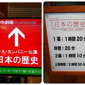 日本の歴史@新国立劇場