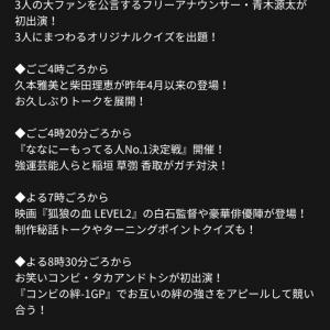 8/8第41回ななにー☆タイムテーブル