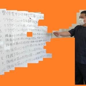 【青森整体教室(626)】整体基本コース練習問題(6)前編について勉強をしました。
