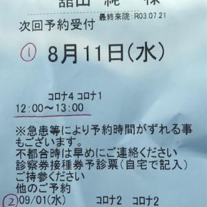 【新型コロナウイルスワクチン接種の予約が取れました。】