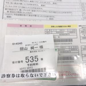 【2回目の新型コロナウイルスワクチン接種を受けました。】