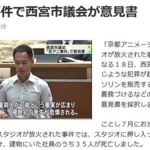 あまりにも悲惨な京都アニメーションの事件。同様の事件の再発を防ぐべく、意見書を提出しました。