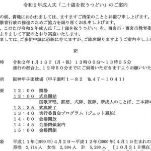 来年から甲子園球場で開催される成人式。その詳細が決まりましたので、ご報告をば(^O^)v