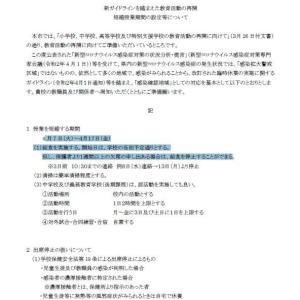 【続報14】西宮市立校は、4/7から学校を再開する旨、連絡がありました。