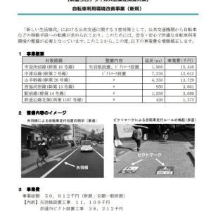自転車の安全確保はコロナ対策?財源と対策の関係という、悩ましい問題について。