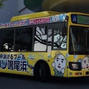 今年3月からキレイなラッピングバスまで走らせていたリゾ鳴尾浜。市は、会社清算に至ったこと、それに巨額の費用を要することの責任を痛感するべきです!