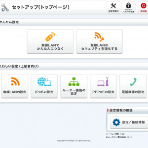 [ 自鯖初心者向け ] 光BBユニット(SoftBankモデム)で具体的にHPサーバーを構築する
